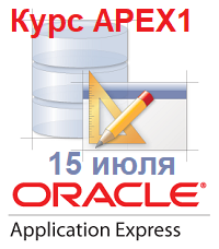 Программа курса и регистрация на курс Oracle APEX часть 1